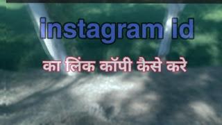 instagram id ka link kaise copy kare