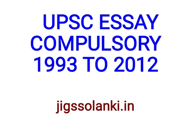 UPSC ESSAY COMPULSORY EXAMINATION PREVIOUS YEAR QUESTION PAPERS