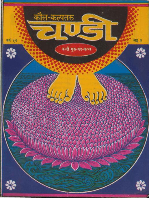 कौल कल्पतरु चण्डी पीडीऍफ़ पुस्तक हिंदी में | Kaul Kalpataru Chandi PDF Book In Hindi Free Download