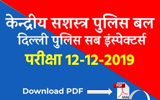 CAPF -Delhi Police Sub Inspectors Exam - 12-12-2020