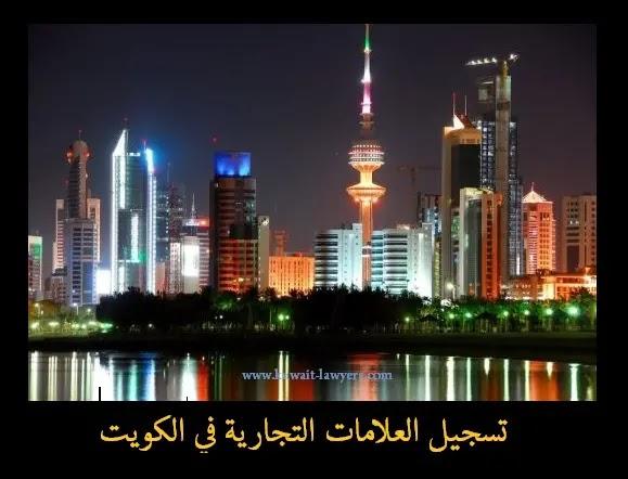 تسجيل علامة تجارية الكويت