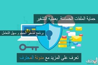 برنامج صغير الحجم لتشفير الملفات وحماية محتواها