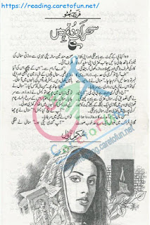 Sehar ab dour nahin by Farah Bhutto Complete Online Reading