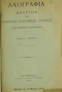 Δωρεάν βιβλία-Λαογραφία Γ