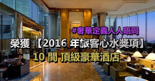 奢華酒店你會點揀?2016年旅客最喜愛的 10 間頂級豪華酒店 - Hotels.com