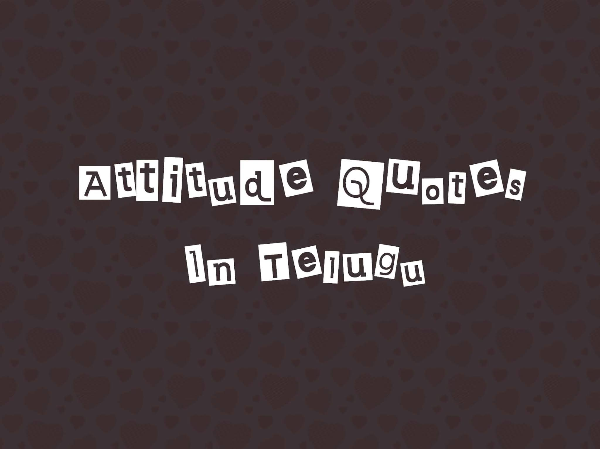 Best Attitude Whatsapp Status For Girls and Boys in Telugu   Quotes On Attitude in Telugu Text