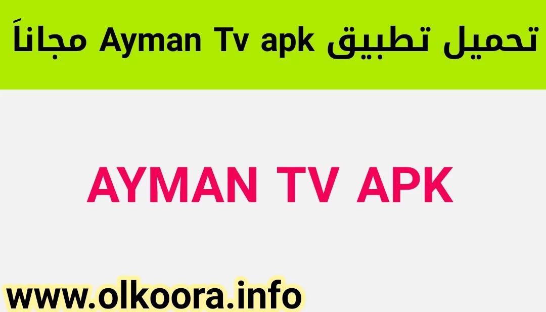 تحميل تطبيق AYMAN TV APK _ تنزيل تطبيق Aymen tv لمشاهدة المباريات للأندرويد