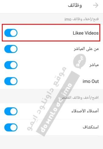 كيفية ايقاف اعلانات تطبيق likee videos على ايمو
