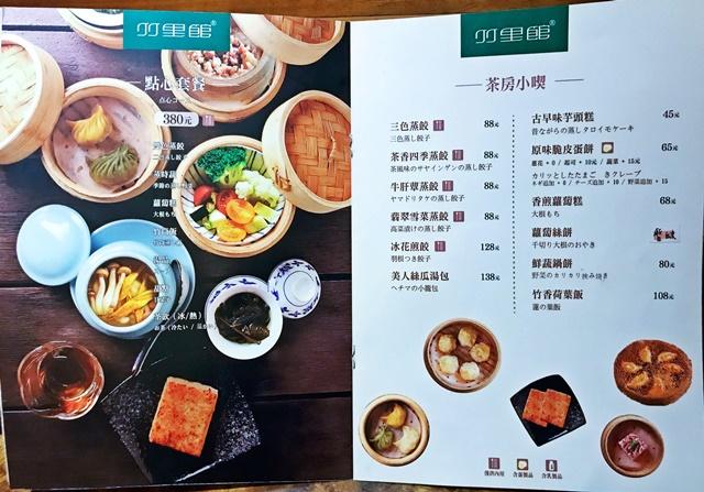 竹里館菜單~台北素食茶藝館、中山國中捷運站素食