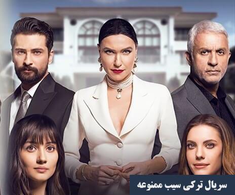 سریال ترکی سیب ممنوعه Yasak Elma از شبکه جم دانلود آهنگ و موسیقی ساعت پخش و تکرار