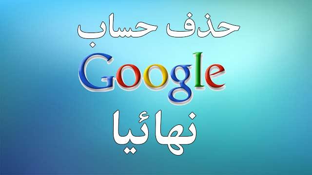 بالخطوات ... كيفية حذف حساب جوجل بشكل نهائي