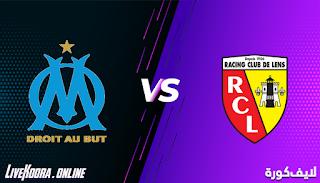 مشاهدة مباراة مارسيليا ولانس بث مباشر بتاريخ 30-10-2020 في الدوري الفرنسي