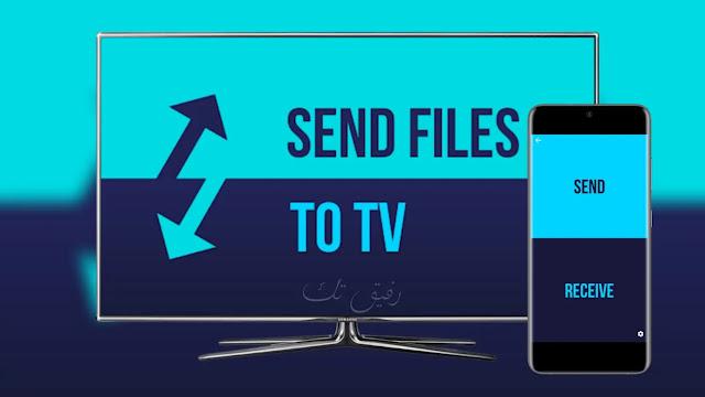 طريقة  نقل الملفات من الهاتف إلى  أندرويد تيفي (Android TV)