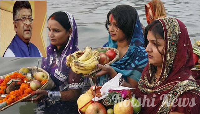 Kendreey Mantree Ravishankar Prasaad Ne Kiya Chhath Ghaaton Ka Nireekshan.