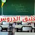 غدا : تعليق الدروس بجميع المؤسسات التربوية في هذه المناطق
