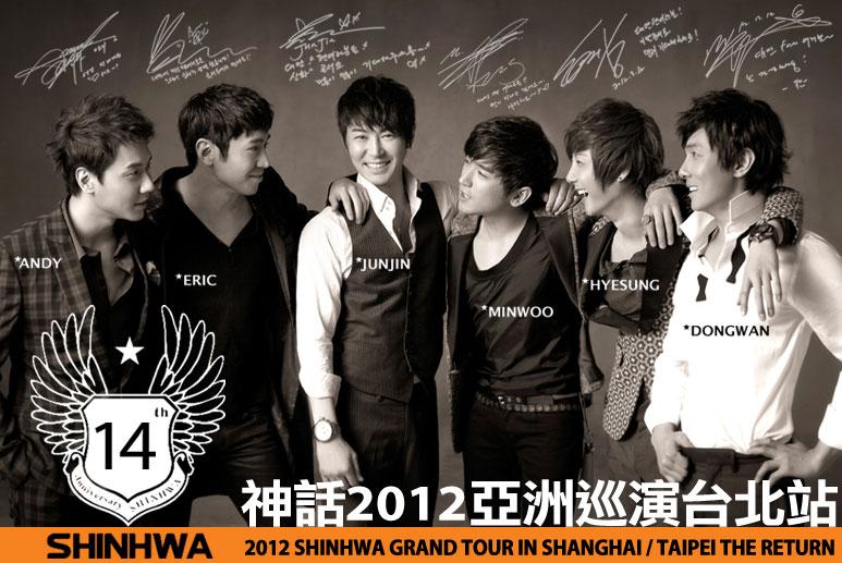 shinhwa medlemmer dating