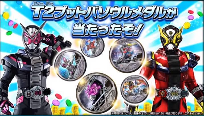New Kamen Rider Buttobasoul Game Demo Featuring Kamen Rider Zi O