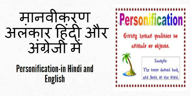 Personification-in Hindi and English