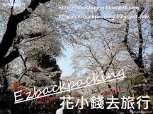 名古屋櫻花2020:2月27日中部北陸櫻花情報+ 櫻花期預測