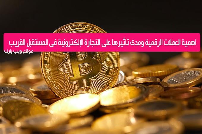 أهمية العملات الرقمية ومدى تأثيرها على التجارة الإلكترونية فى المستقبل القريب
