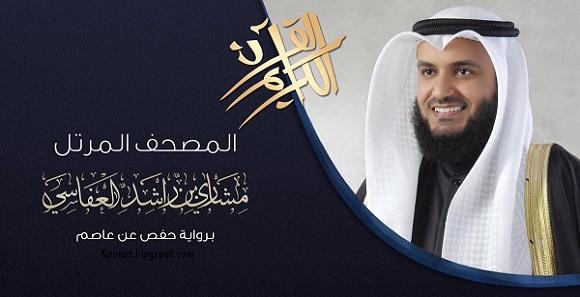 تحميل سورة طه بصوت مشاري العفاسي mp3