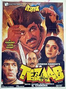 तेजाब फिल्म के गाने Tezaab Movie Songs.