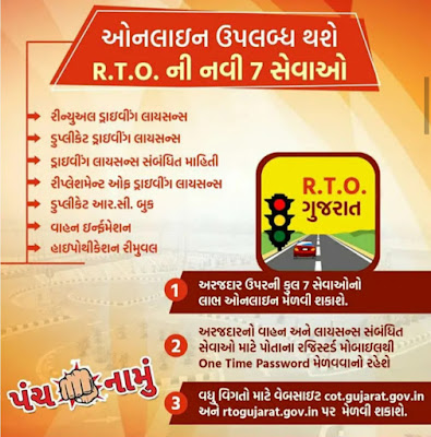 7 RTO Services Will Be Available Online At RtoGujarat.gov.in