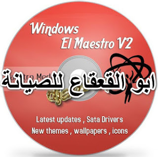تحميل ويندوز الميسترو الاصدار الثاني _  El maestro V2  من الميديا فير 2019 من ابو القعقاع للصيانة
