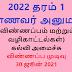 2022 தரம் 1 மாணவர் அனுமதி (விண்ணப்பம் மற்றும் வழிகாட்டல்கள்)