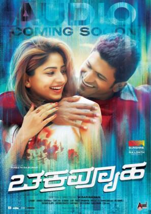 Chakravyuha Full Movie for DVDRip 2016 Hindi 480p 350mb