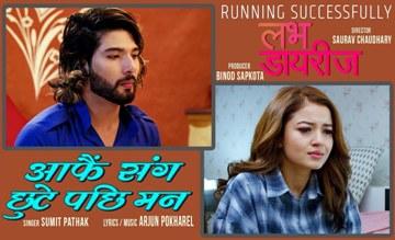 Affai Sanga Chute Pachhi Mann Lyrics - Sumit Pathak