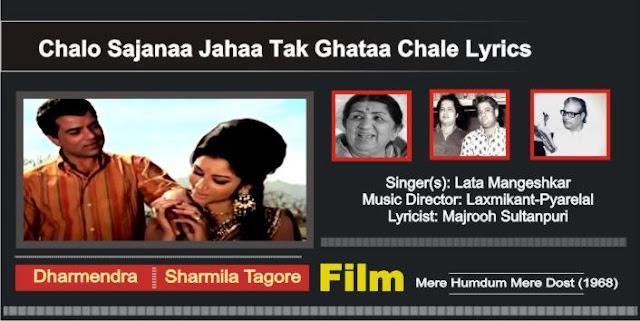 Chalo-Sajanaa-Jahaa-Tak-Ghataa-Chale-Lyrics-Lata-Mangeshkar