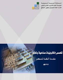 مقدمه انظمه التحكم نظرى pdf