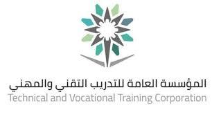وظائف المؤسسة العامة للتدريب التقنى والمهني للرجال والنساء فى السعودية  1442 هـ / 2021 م