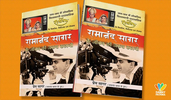 ramanand-sagar-book-hindi