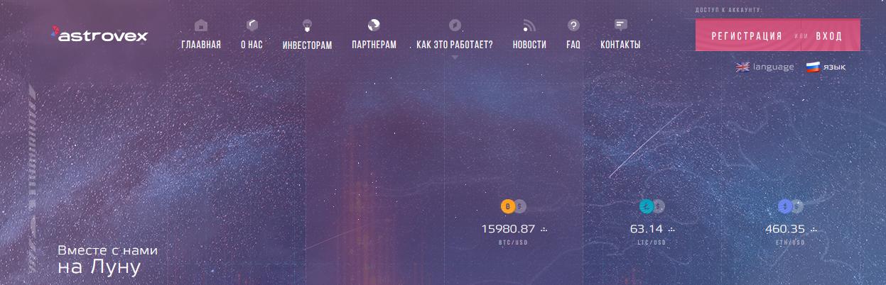 Мошеннический сайт astrovex.biz – Отзывы, развод, платит или лохотрон? Информация
