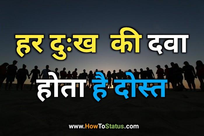 Dosti Status Hindi 2021
