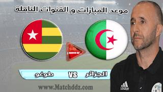 القنوات الناقلة مباراة الجزائر القادمة ضد توجو في تصفيات كأس أمم افريقيا 2019