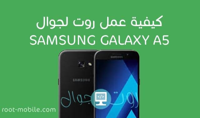 روت لجوال SAMSUNG GALAXY A5