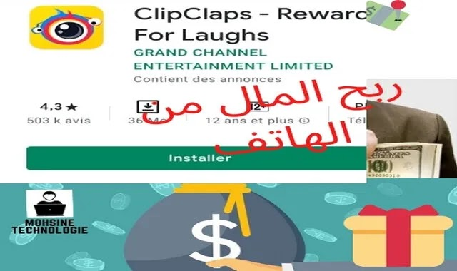 تطبيق ClipClaps ,make money ,