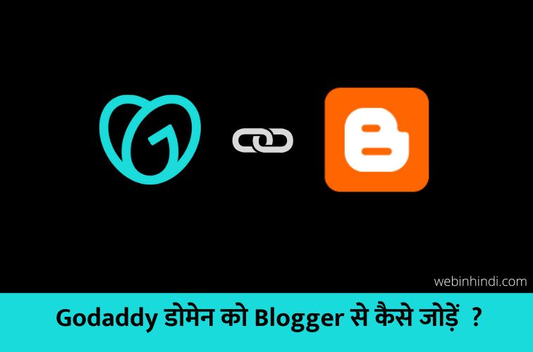 blogger me godaddy domain kaise add kare
