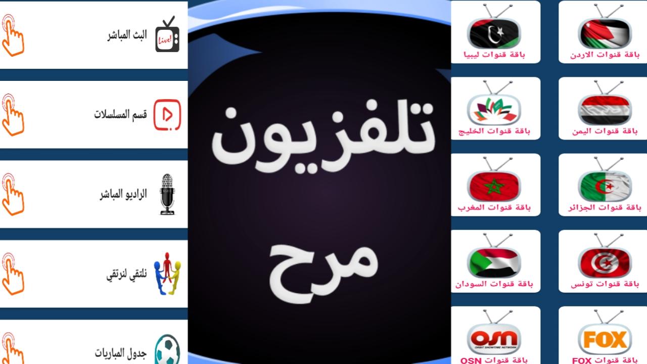 لعشاق ومحبين الستلايت العربي تطبيق مرح ينفرد كأفضل تطبيق لمشاهدة الستلايت العربي مجانا