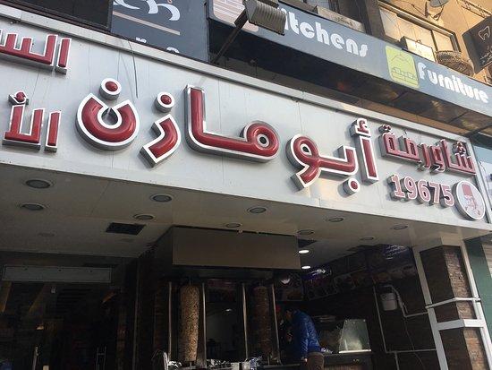 منيو وفروع وأرقام توصيل دليفري مطعم أبو مازن السوري 2020
