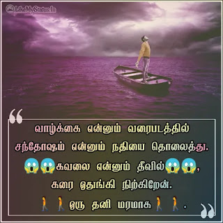 Alone tamil sad quote