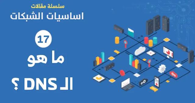 ما هو الـ DNS ؟