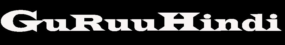 GuruuHindi : #1 BEST Information Center 👌🏻