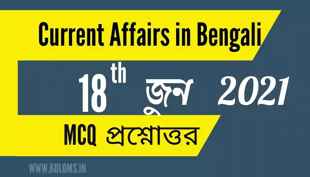 Daily Current Affairs in Bengali 18th June 2021