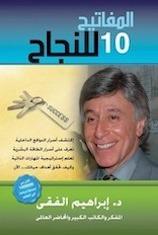 المفاتيح العشر للنجاح ابراهيم الفقي
