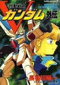 Kidou Senshi V Gundam Gaiden