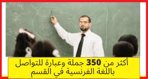 أكثر من 350 جملة وعبارة للتواصل باللغة الفرنسية في القسم